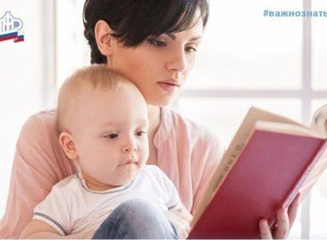 Не менее 65 тысяч донских семей имеют право на получение выплат 5 тысяч рублей на детей до трех лет