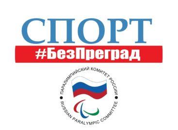 #ТренимВместе: сальчане могут присоединиться к акции  «Спорт #БезПреград»