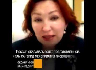 Врач-педиатр Оксана Фомина из Испании: «Сидите, блин, дома!»