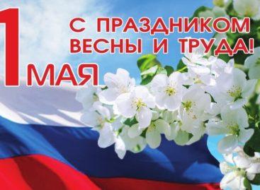Руководители поздравляют сальчан с Праздником Весны и Труда