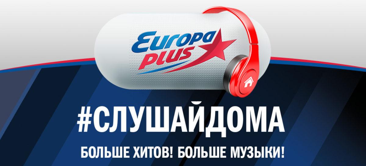«Европа Плюс» запускает акцию #СлушайДома