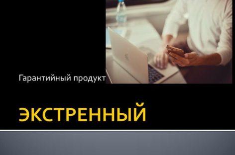 Для предпринимателей Ростовской области разработан льготный гарантийный продукт