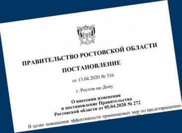 В Ростовской области введён временный запрет на посещение кладбищ