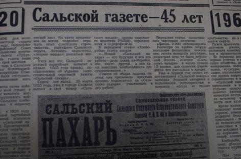 От «Сальского пахаря» до «Сальской степи»: газета отмечает юбилей