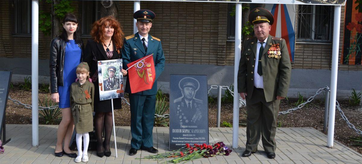 В Сальске открыли мемориальную доску в честь бывшего военкома Бориса Попова