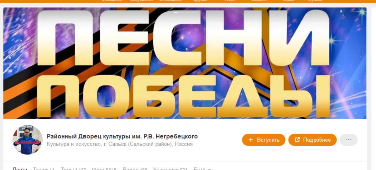 Сальчан ждет насыщенная программа онлайн и оффлайн в День Победы и до 11 мая