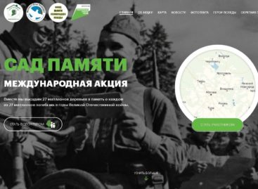 В преддверии Дня Победы сальчан призывают к участию в акции «Сад Памяти»