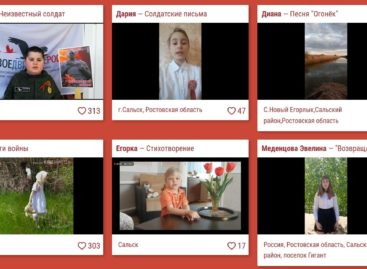 Сальчане могут поддержать земляков в международном онлайн-фестивале «Спасибо за Победу»