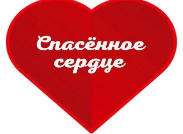 Сальчан призывают поддержать врачей под эгидой «Спасённого сердца»