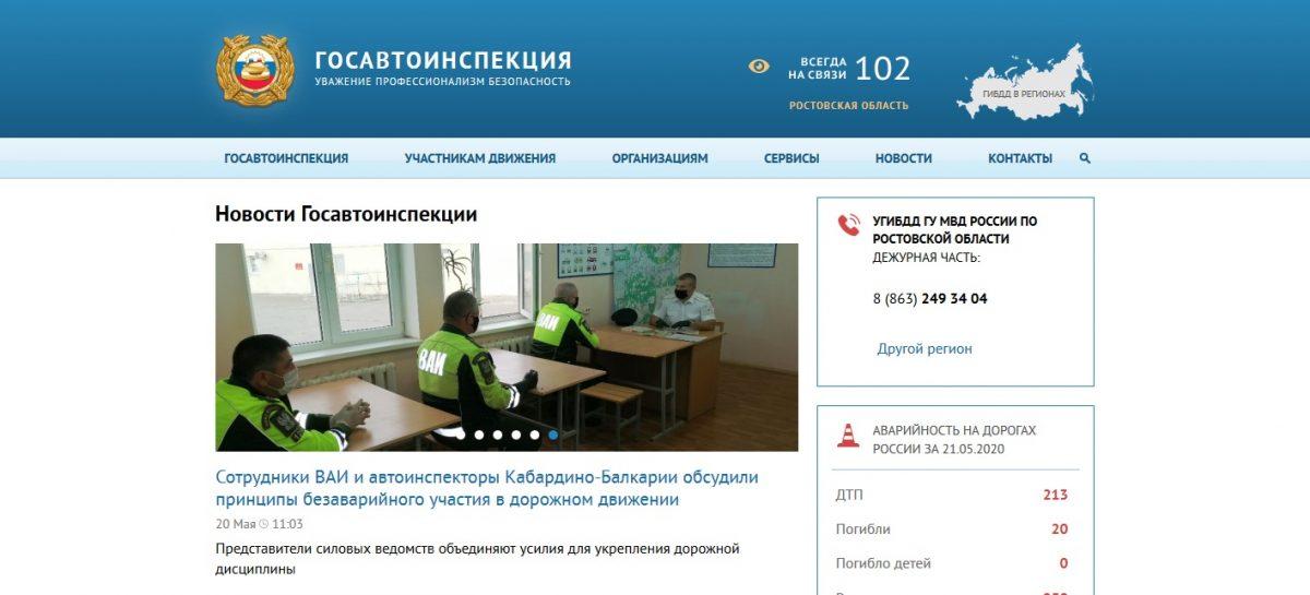 Проверить транспортное средств можно с помощью онлайн-сервиса на официальном сайте Госавтоинспекции