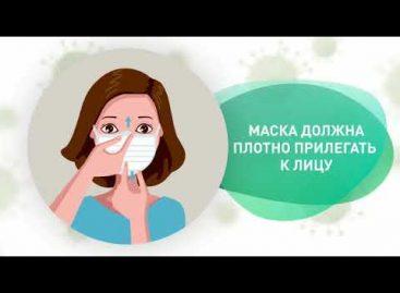 Как правильно носить маску и избежать заражения