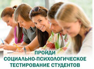 Утвержден порядок социально-психологического тестирования обучающихся в образовательных организациях
