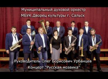 Сальский духовой оркестр дал концерт «Русская мозаика» в честь Дня России