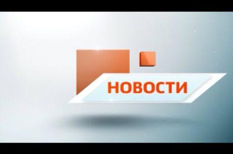 НОВОСТИ САЛЬСКОЙ СТЕПИ от 19.06.20
