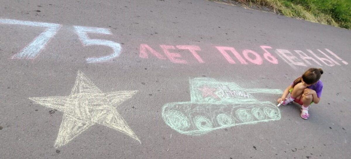 Сальскую детвору и родителей зовут поучаствовать в акции «Я рисую мелом»