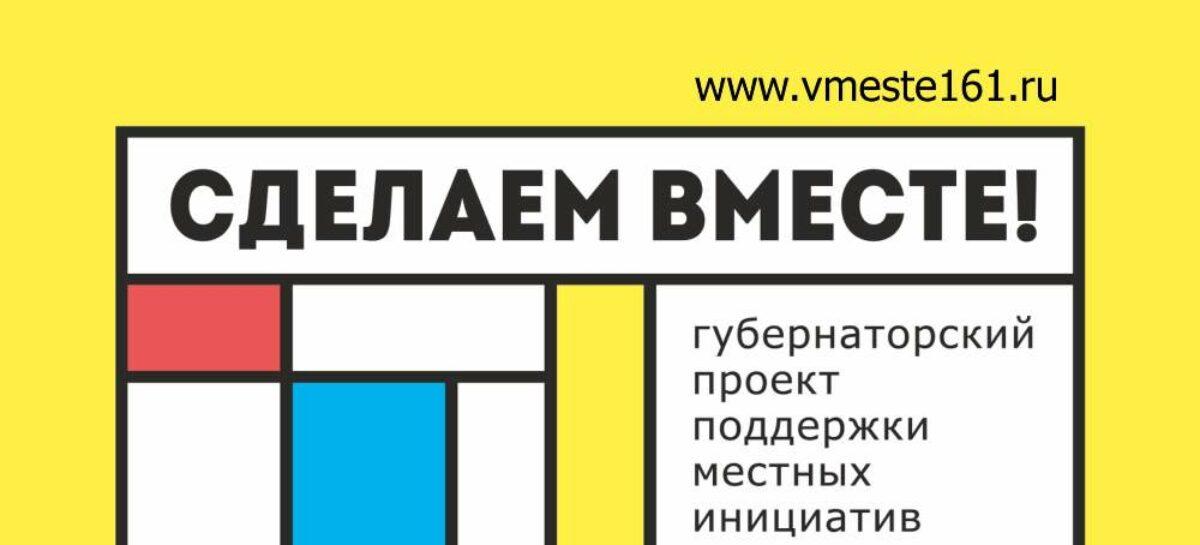 «Сделаем вместе!»: в Сальском районе идет реализация областного проекта по благоустройству