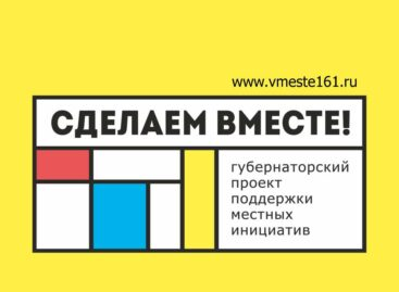 На областной конкурс «Сделаем вместе!» 2020 года поступило 323 заявки