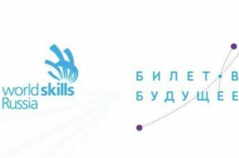 В Сальском районе стартовал третий этап проекта «Билет в будущее»