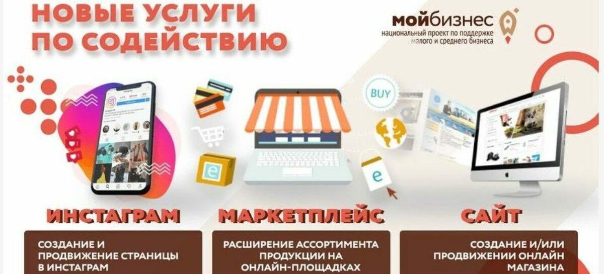 Предприниматели Ростовской области получат поддержку в онлайн-продвижении своего бизнеса