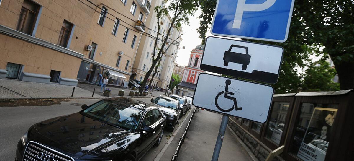 В Федреестр можно внести любой автомобиль гражданина с ограниченными возможностями