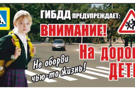В Сальском районе стартовала областная акция «Внимание: дети!»