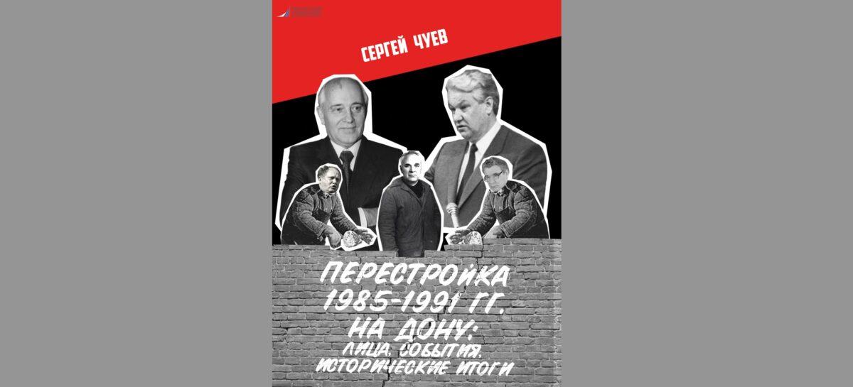 Перестройка по-новому: Сергей Чуев опубликовал большое исследование горбачёвских реформ на Дону
