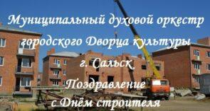 Сальский духовой оркестр поздравляет строителей города и района