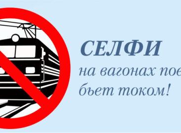 Сальские железнодорожники ратуют за безопасную железную дорогу