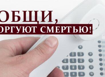 Идёт общероссийская антинаркотическая акция «Сообщи, где торгуют смертью!»