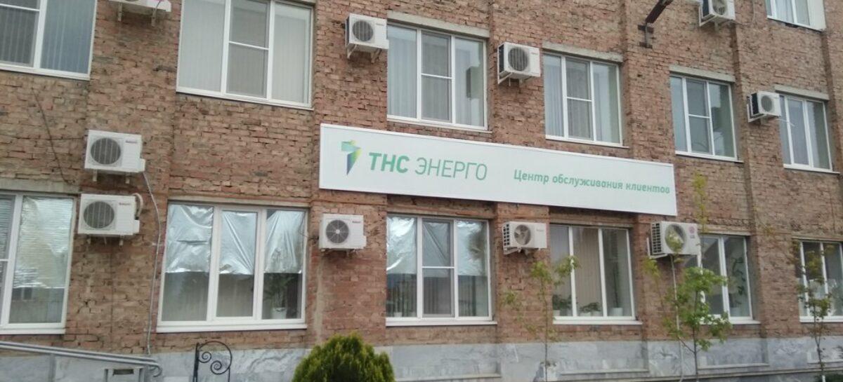 Несколько дней офисы «ТНС энерго Ростов-на-Дону» будут закрыты на санобработку