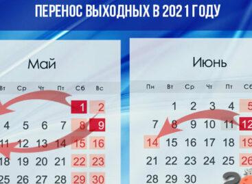 В 2021 году у сальчан будет семь праздничных периодов