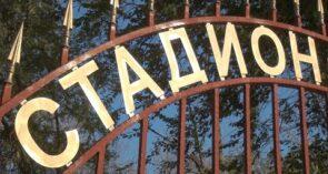 Стадион поселка Гигант дождался ремонта трибун