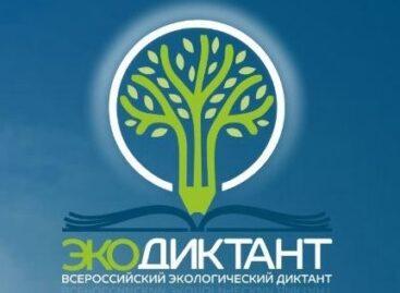 Сальск присоединится ко Всероссийскому экологическому диктанту