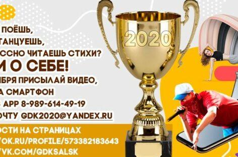 Сальскую молодежь и подростков приглашают участвовать в конкурсе «Новый год — пора творить!»