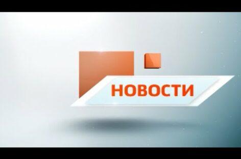 НОВОСТИ САЛЬСКОЙ СТЕПИ от 6.11.20