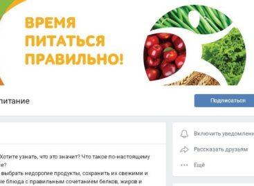 Новый сервис «Дневник питания» запущен в социальной сети ВКонтакте