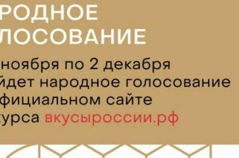 Сальчане могут проголосовать за любимые продукты питания на конкурсе «Вкусы России»