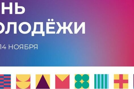 День российской молодежи на Дону отметят в онлайн-формате