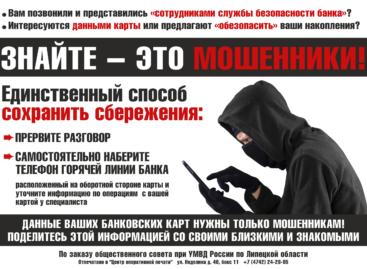 Сальчанка сама перевела неизвестному 50 тысяч рублей