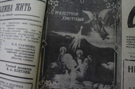 Листая подшивки: о чём писали в газете «Сальская степь» в праздник Рождества?