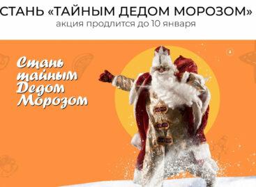 Стать «тайным Дедом Морозом» может каждый житель Дона