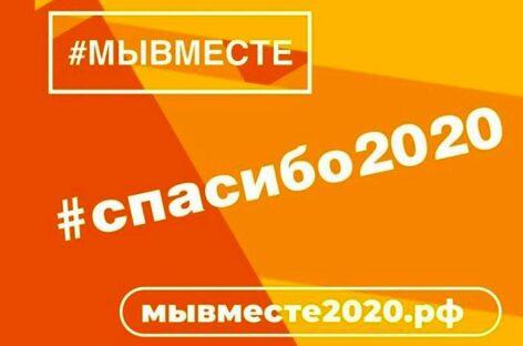 Сальчан приглашают принять участие в челлендже #спасибо2020