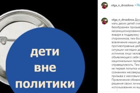 В Ростове родители выступили с обращением по поводу митинга стороников Навального