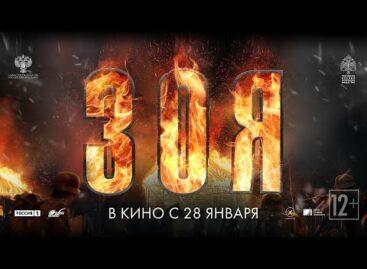 Кинозал «Сальск-синема» приглашает на премьеру военной драмы «Зоя»