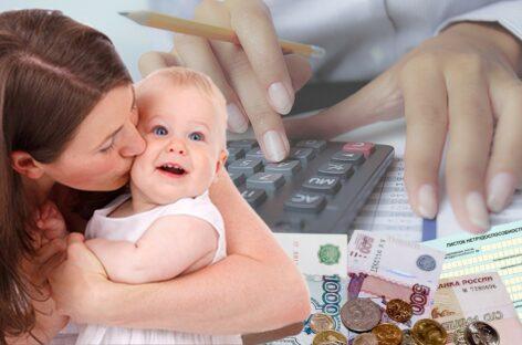 О дополнительной выплате семьям с детьми до 8 лет
