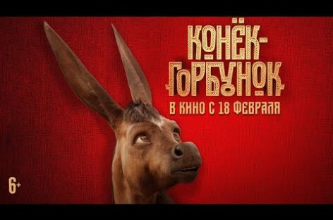 В прокат выходит новая лента от нашего земляка Олега Погодина «Конёк-горбунок»
