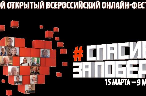 Сальчан приглашают поучаствовать в онлайн-фестивале, организованном телеканалом «Победа»