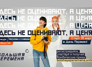 Стартовал новый сезон всероссийского конкурса «Большая перемена»