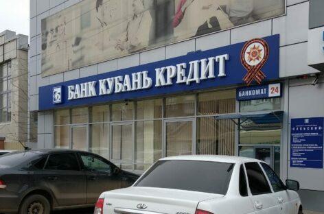 Банк «Кубань Кредит» подвел итоги 2020 года