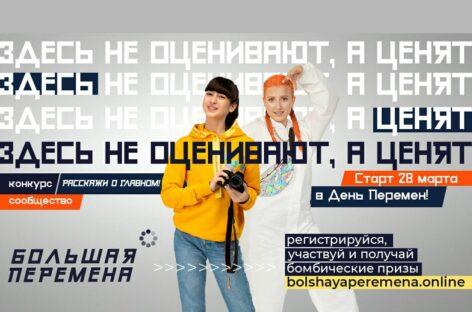 Стартует новый сезон всероссийского конкурса «Большая перемена»